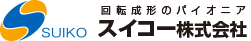 SUIKO 回転成形のパイオニア スイコー株式会社