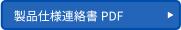 製品仕様連絡PDF