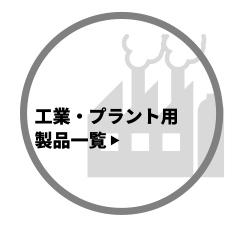 工業・プラント用製品一覧